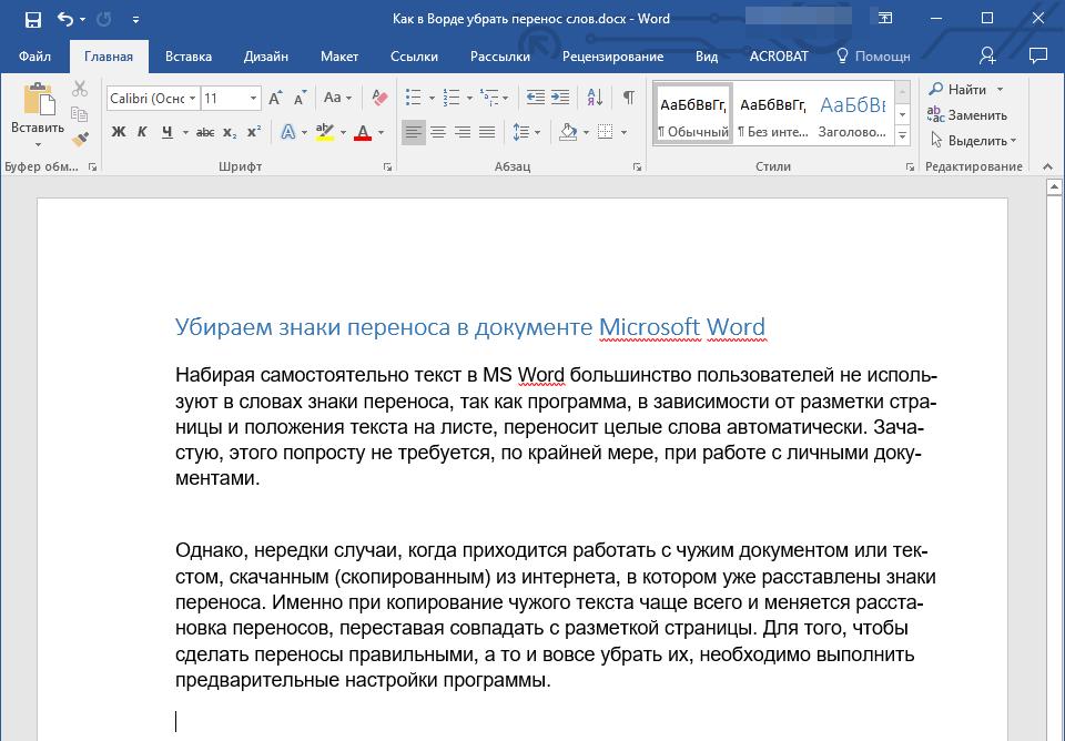Текст с автоматическими переносами в Word