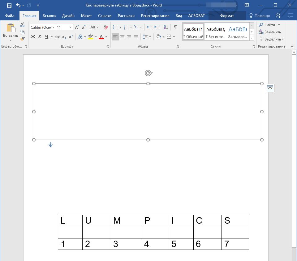 Текстовое поле (измененные размер) в Word