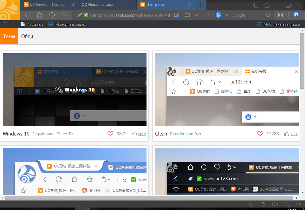 Темы в UC Browser