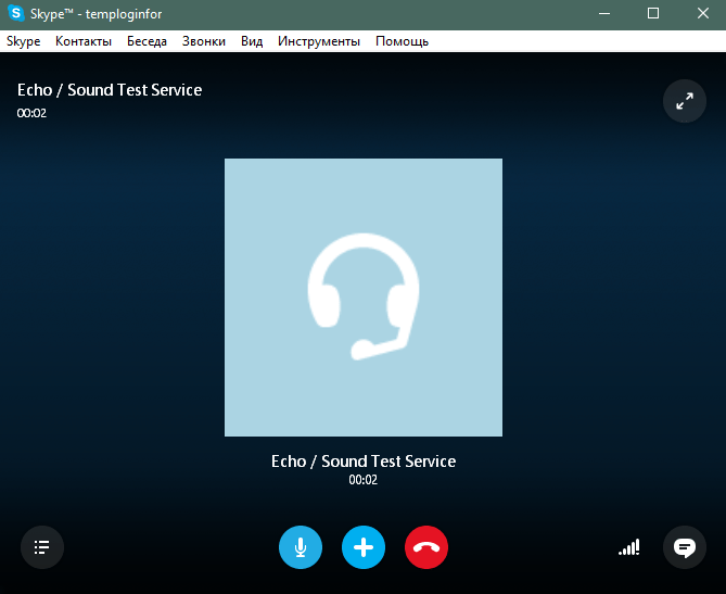 Тест звука в Skype