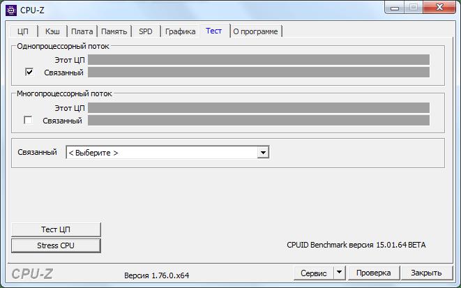 Тестирование процессора в cpu-z