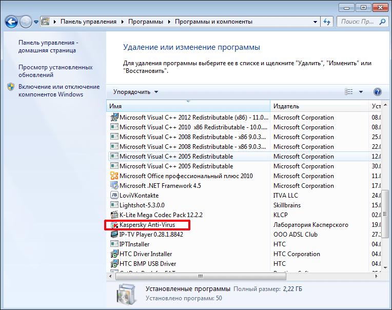 Удаление Kaspersky Anti-Virus через панель управления
