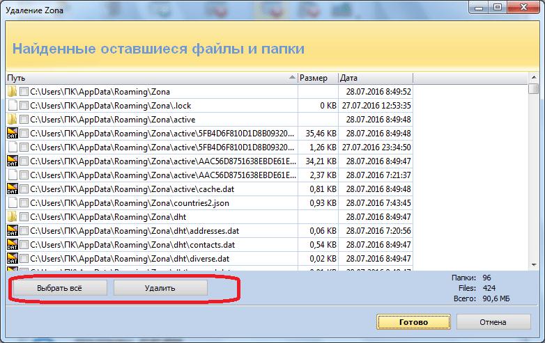 Удаление файлов и папок программы  Zona  в приложении Revo Uninstaller