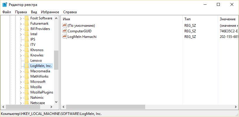 Удаление ключей реестра Hamachi