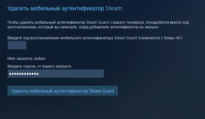 Удаление мобильного аутентификатора Steam Guard с помощью кода восстановления