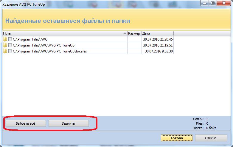 Удаление остаточных папок и файлов с помощью утилиты Revo Uninstaller