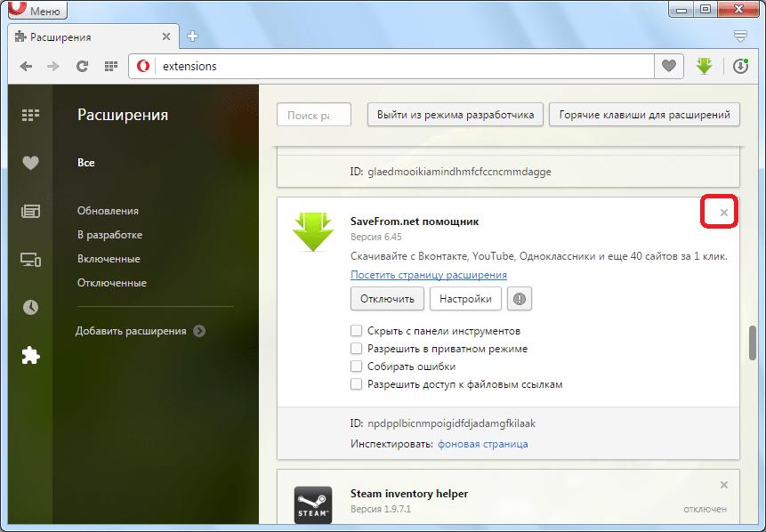 Удаление расширения Savefrom.net helper для Opera