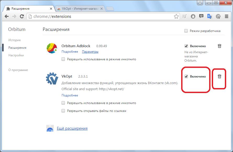Удаление расширения в браузере Orbitum