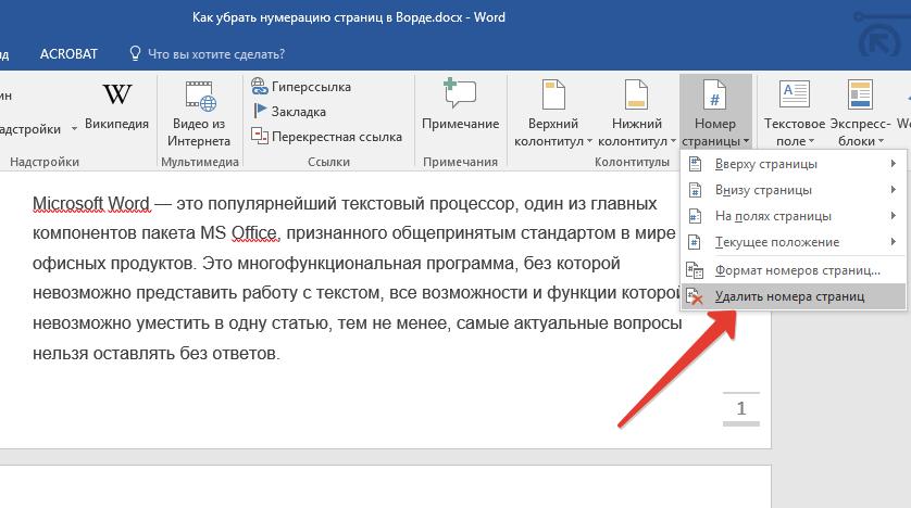 Удалить номер страницы в Word