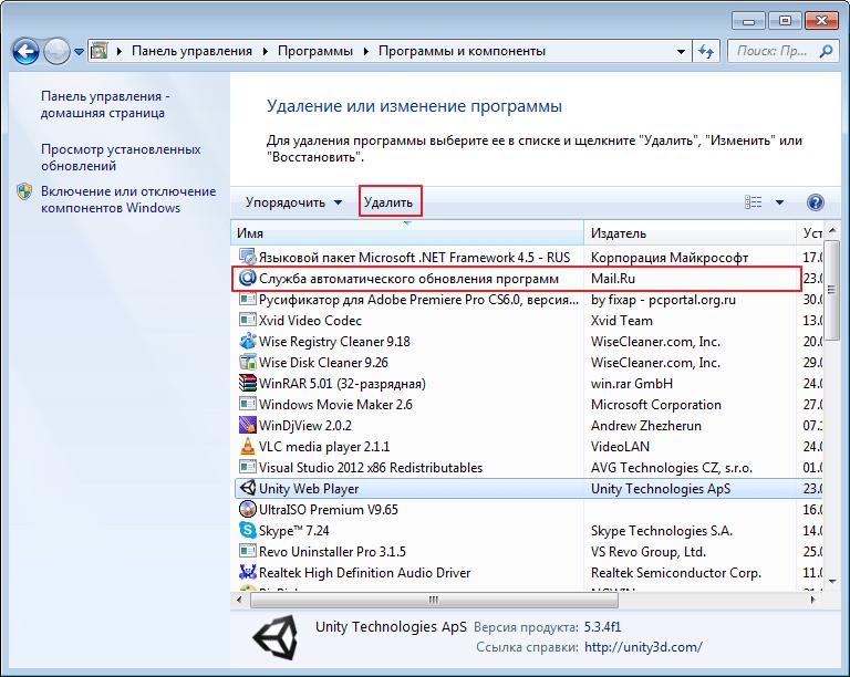 Удаляем MailRuUpdater после удаления браузера Амиго