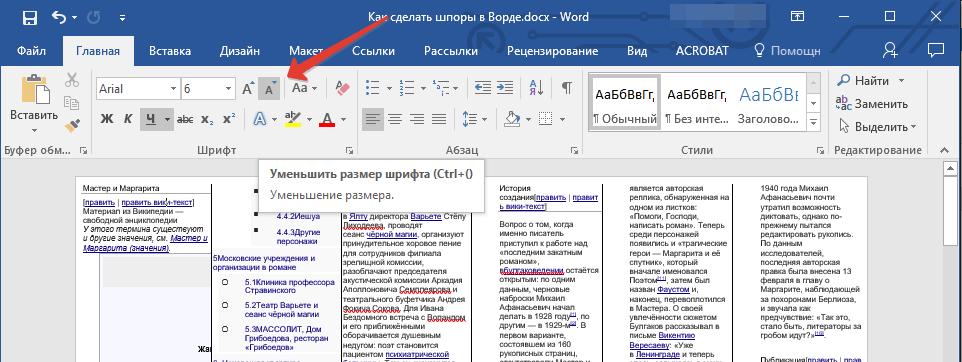 Уменьшить размер шрифта кнопкой в Word