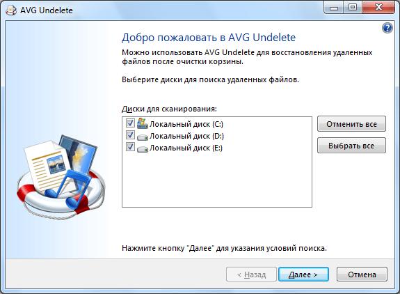 Undelete в AVG PC TuneUp