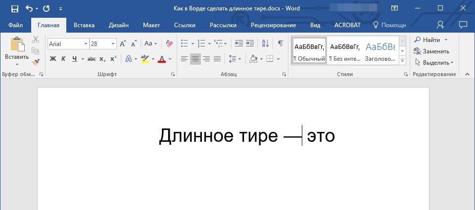 Универсальный метод (длинное тире) в Word