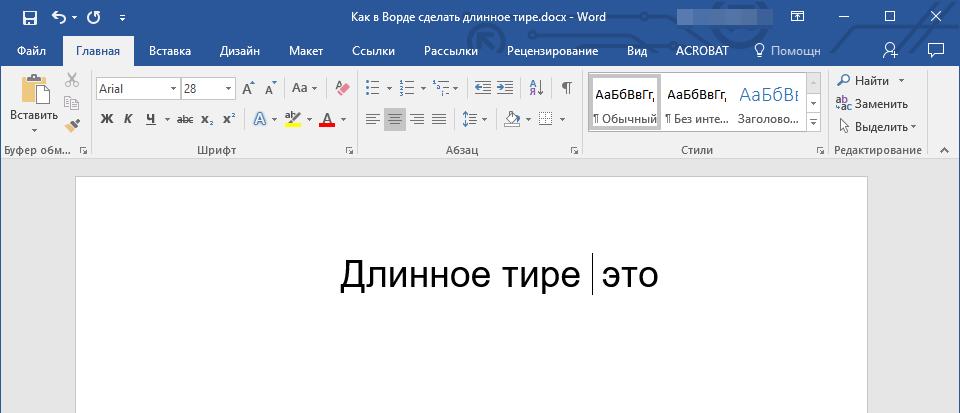 Универсальный метод (место для тире) в Word