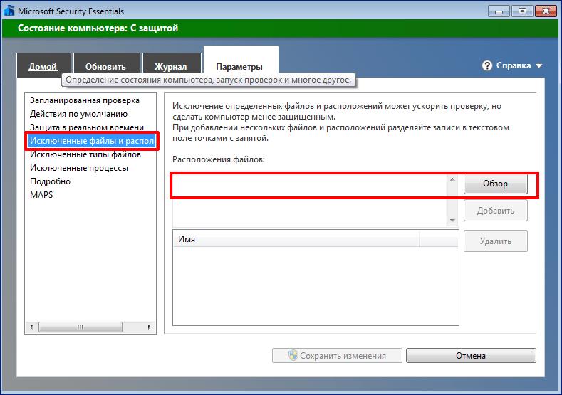 Управление исключениями Microsoft Security Essentials
