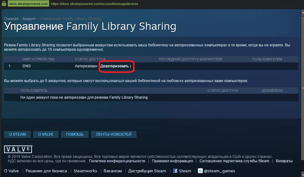 Управление компьютерами с семейным доступом в Steam