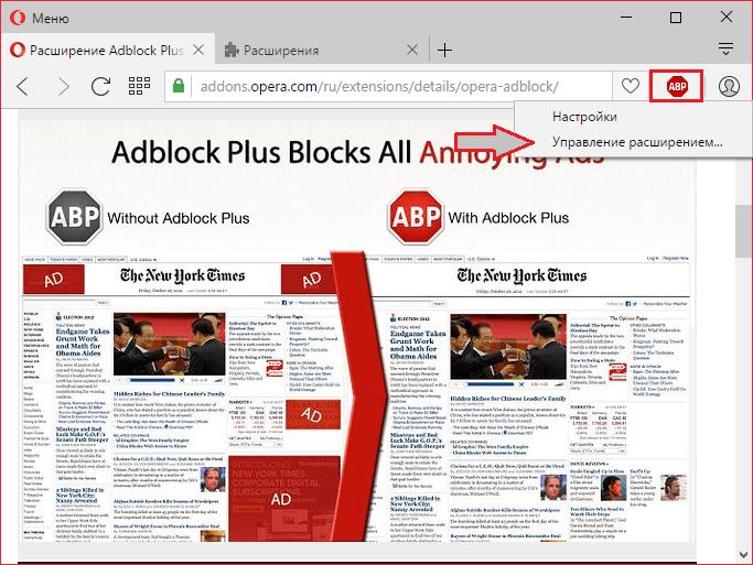 Управление расширениями Оперы для статьи Как отключить AdBlock