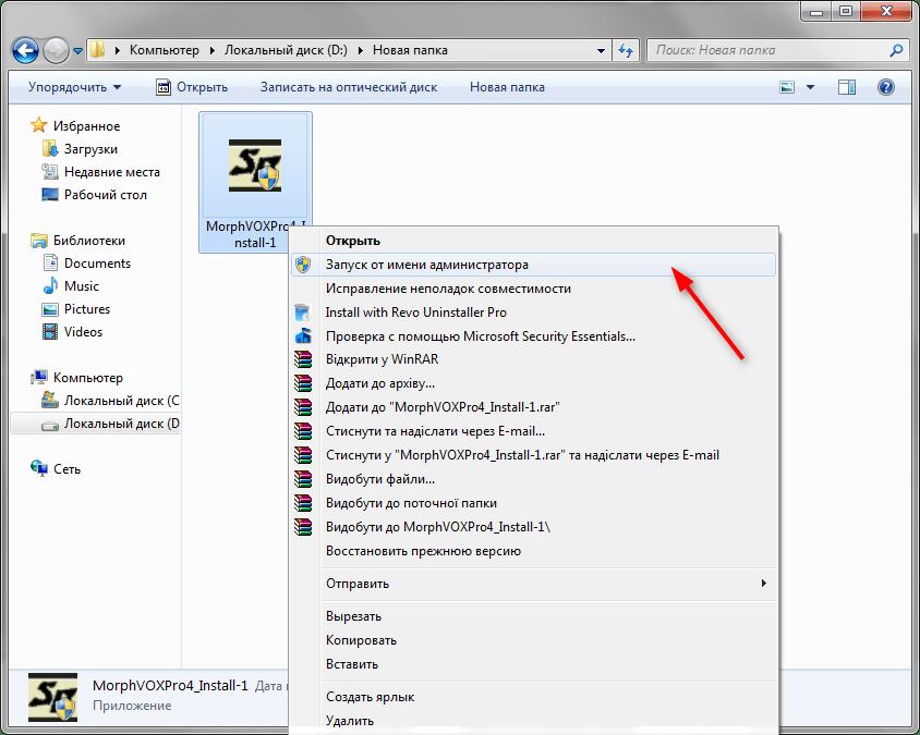 Установка MorphVox Pro 2