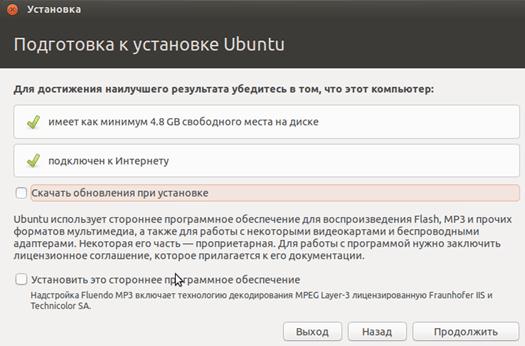 Установка Ubuntu на VirtualBox (3)