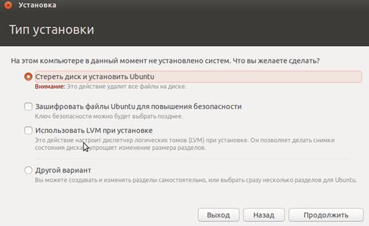 Установка Ubuntu на VirtualBox (4)