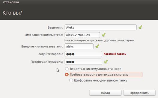 Установка Ubuntu на VirtualBox (5)