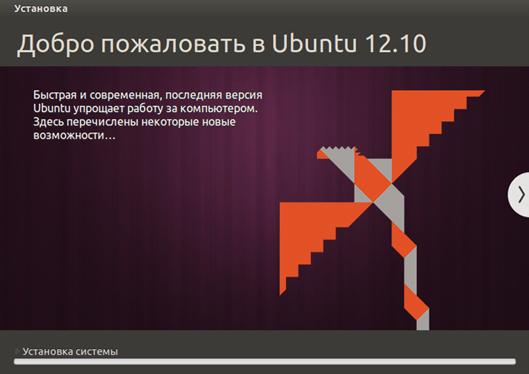 Установка Ubuntu на VirtualBox (6)