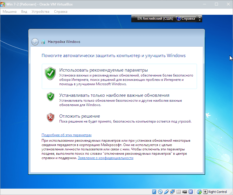 Установка Windows 7 на VirtualBox (10)