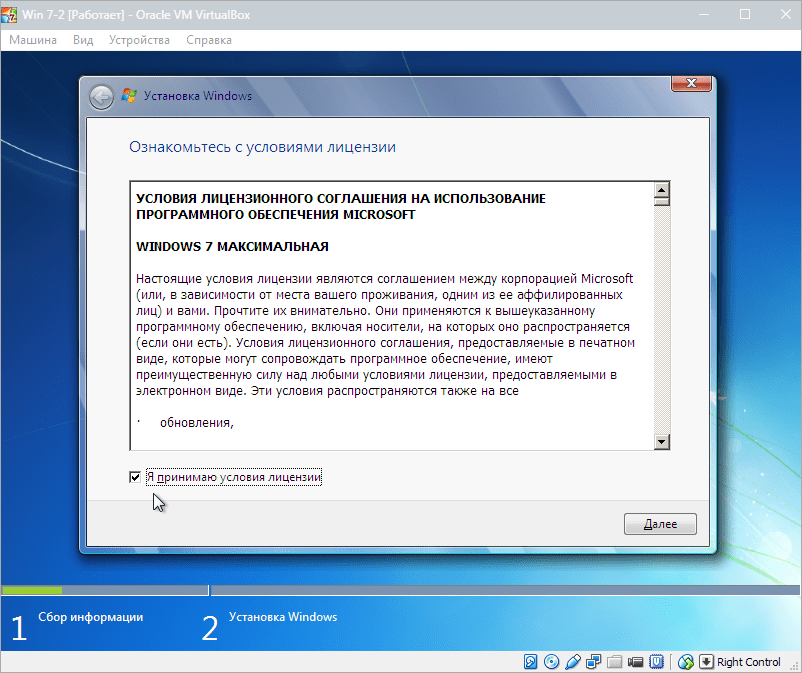 Установка Windows 7 на VirtualBox (3)