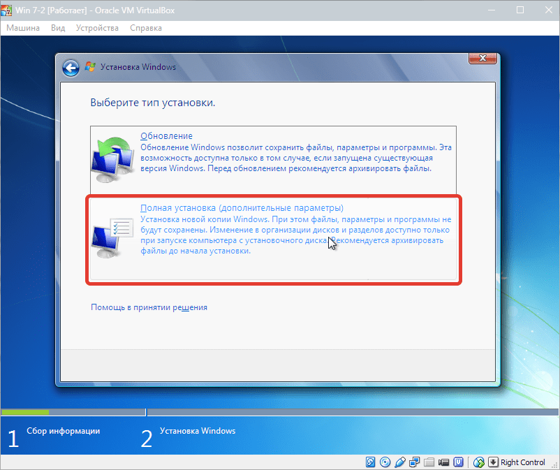 Установка Windows 7 на VirtualBox (4)