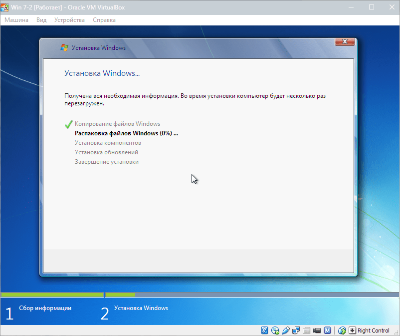 Установка Windows 7 на VirtualBox (6)