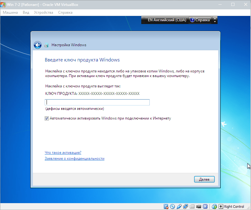 Установка Windows 7 на VirtualBox (9)