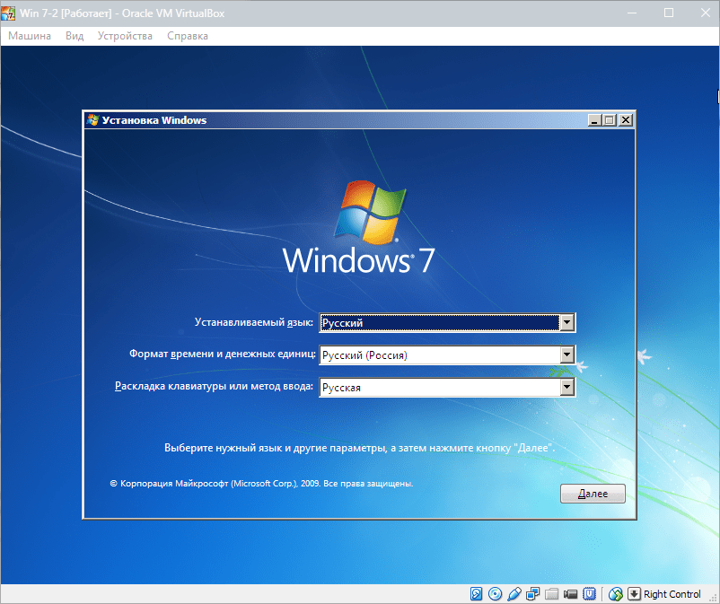 Установка Windows 7 на VirtualBox