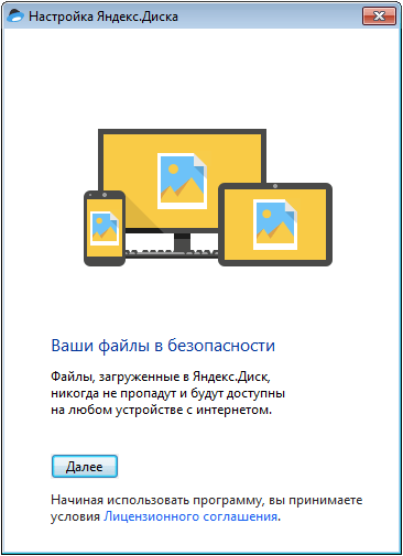 Установка Яндекс Диск (5)