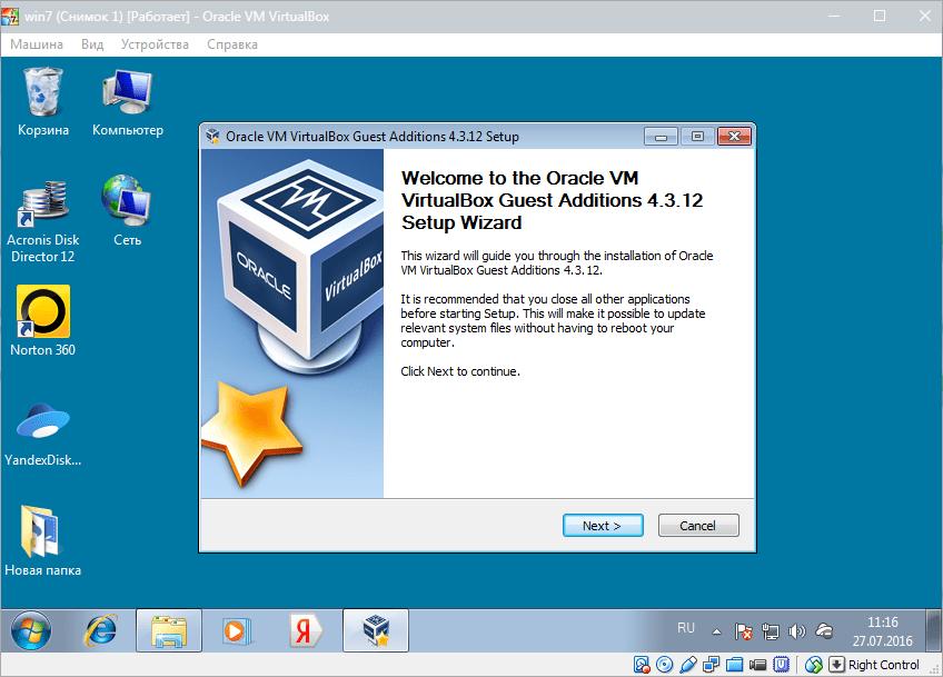 Установка дополнений гостевой ОС VirtualBox (2)