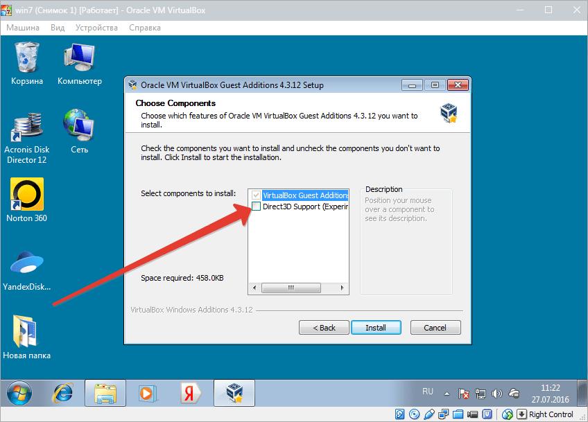 Установка дополнений гостевой ОС VirtualBox (4)