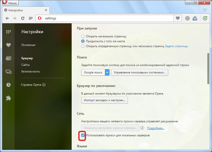 Установка галочки в настройках сети в браузере Opera