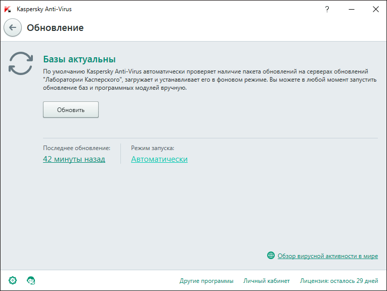 Установка обновлений в программе Kaspersky Anti-Virus
