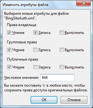 Установка прав доступа к файлу в программе FileZilla