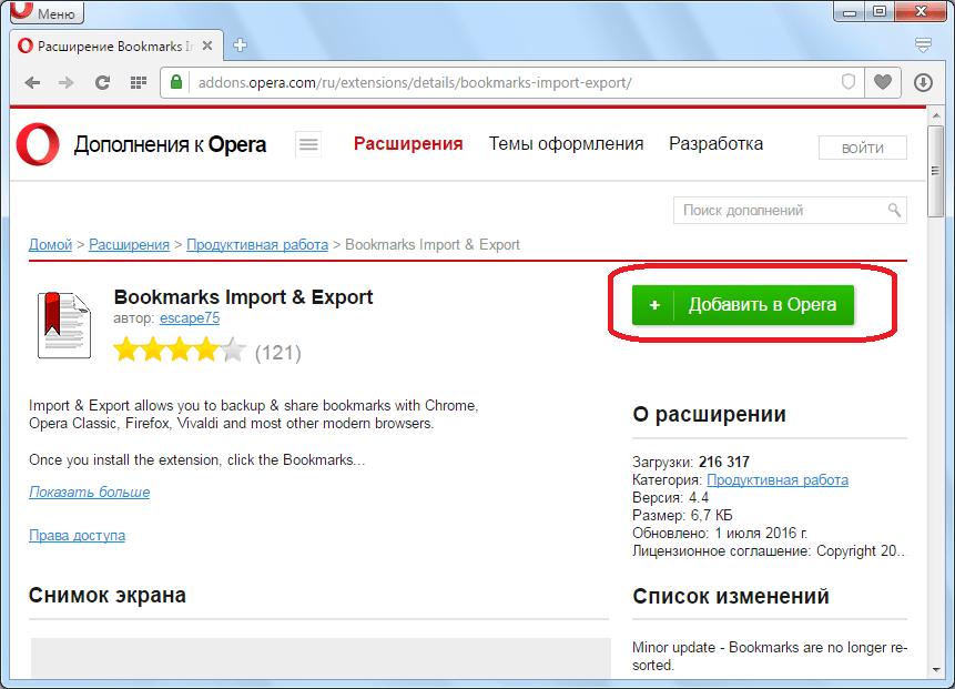 Установка расширения Bookmarks Import & Export для Opera