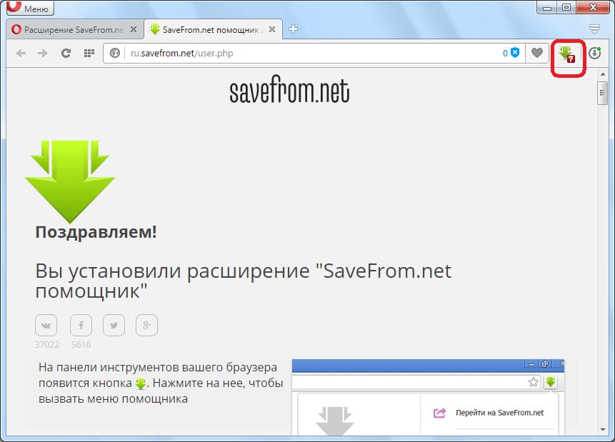 Установка расширения Savefrom.net helper для Opera завершена