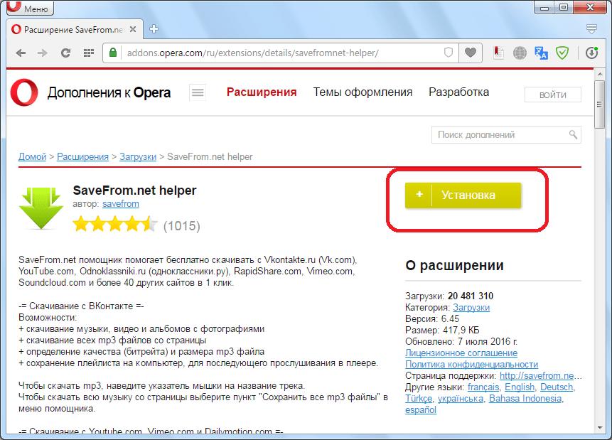 Поисковая выдача расширения Savefrom.net helper для Opera