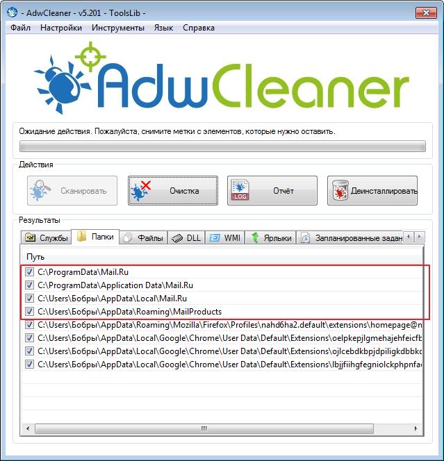 Утилита AdwCleaner для удаления браузера Амиго 2