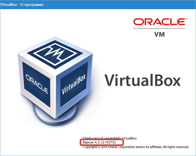 Версия VirtualBox