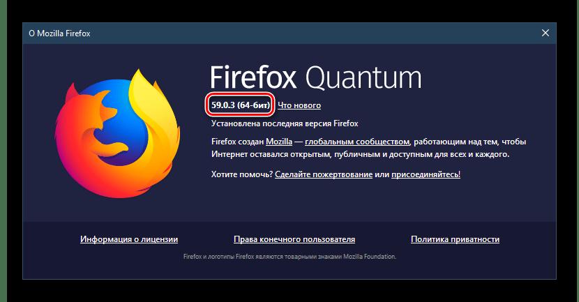 Версия в Mozilla Firefox