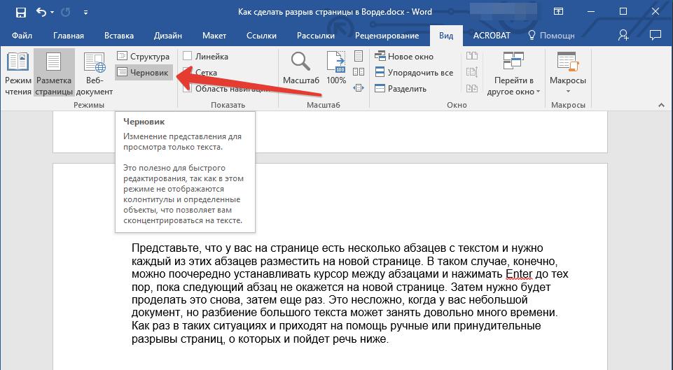 Вид Черновик в Word