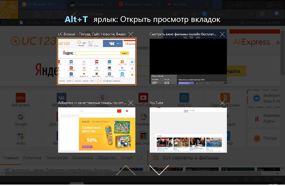 Визуальный просмотр вкладок в UC Browser