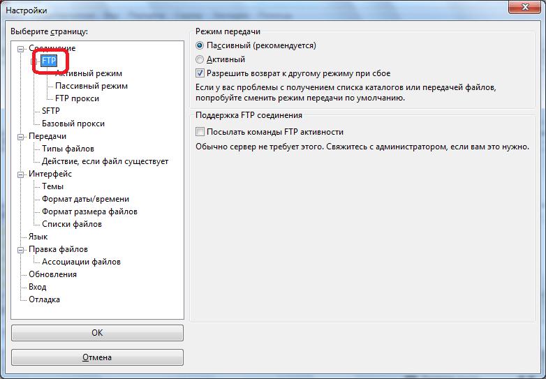 Вкладка FTP настроек в программе FileZilla