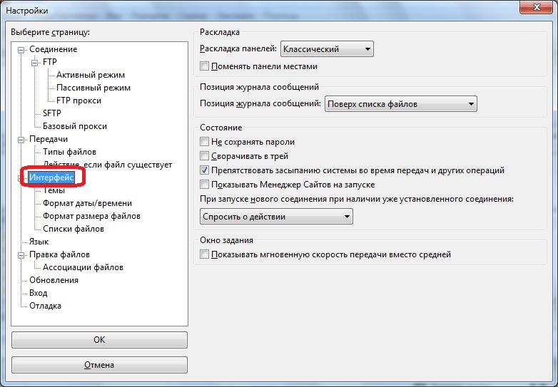 Вкладка Интерфейс настроек в программе FileZilla