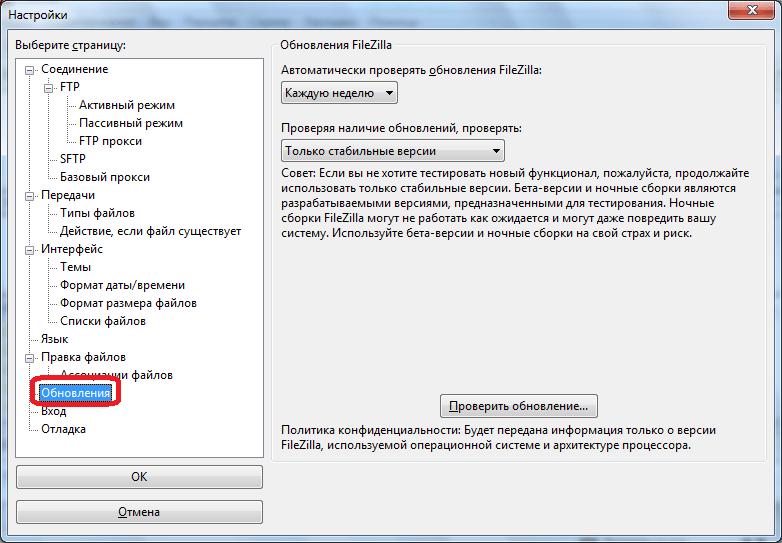 Вкладка Обновления настроек в программе FileZilla