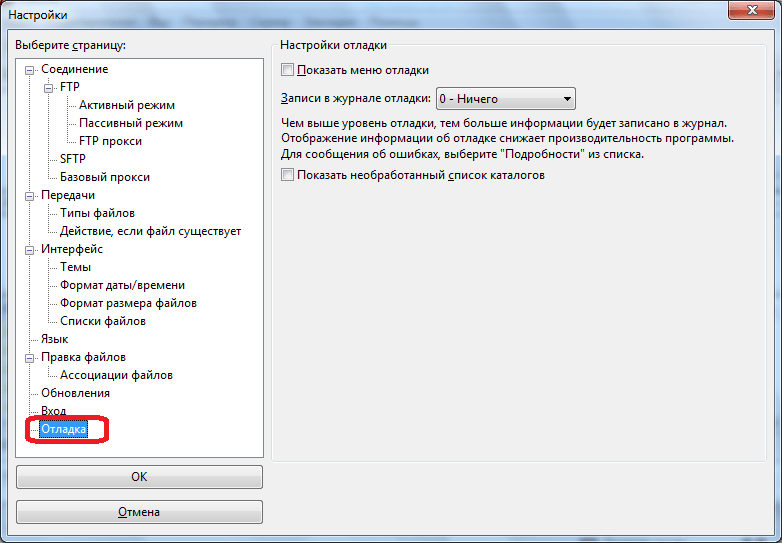 Вкладка Отладка настроек в программе FileZilla